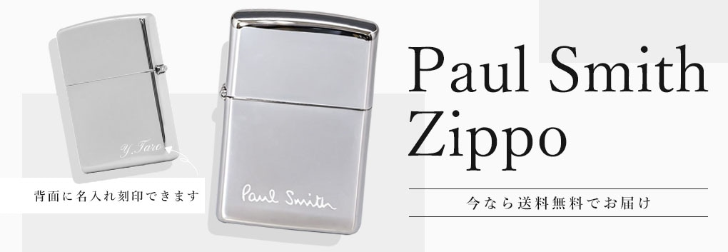 ポールスミス ZIPPO