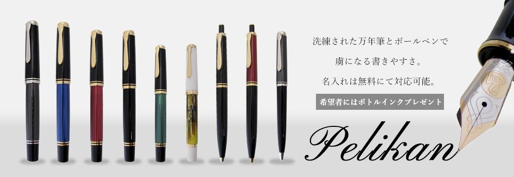 ペリカン万年筆ボールペン