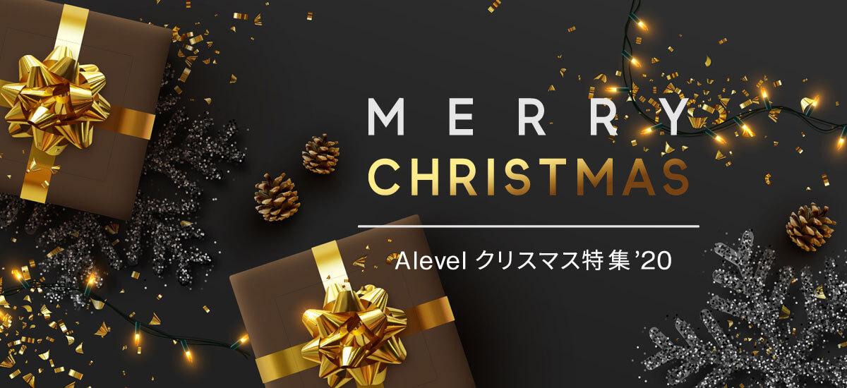 Alevel クリスマス特集'20