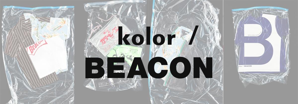 kolor BEACON カラービーコン