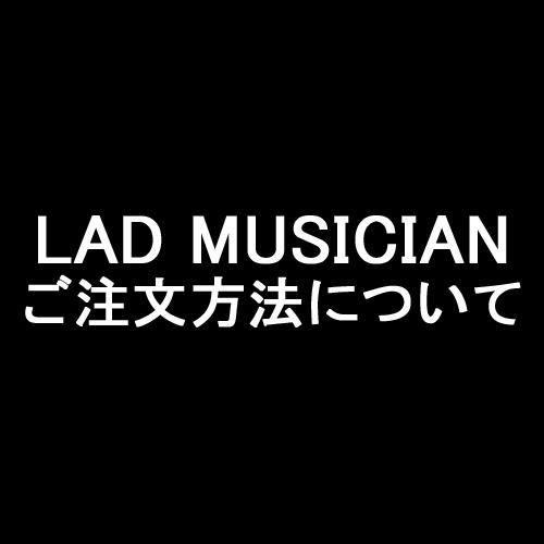 LAD MUSICIAN 注文方法