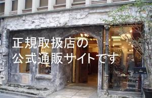 当店は正規取扱店の公式通販サイトです
