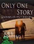 オンリーワンストーリー