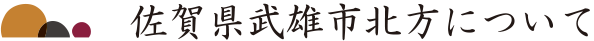 佐賀県武雄市北方について
