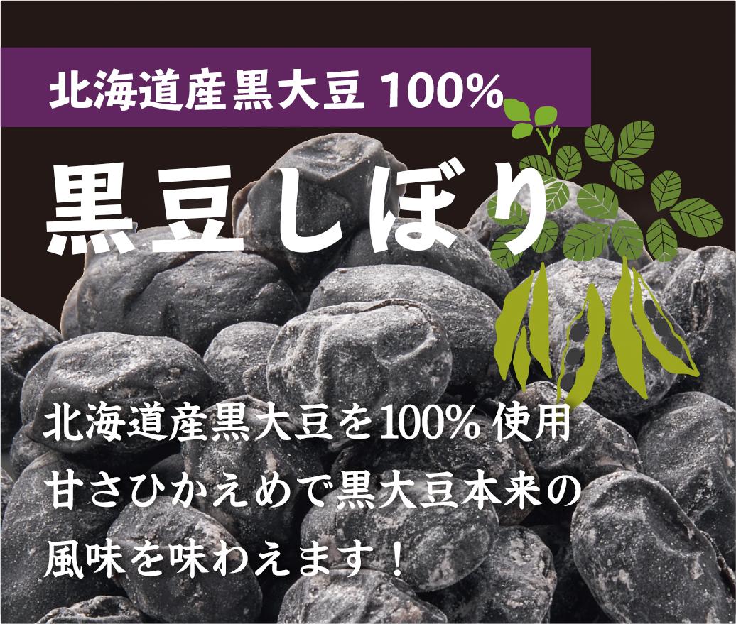 北海道産黒豆大豆100% 黒豆しぼり