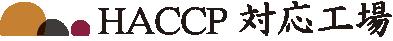 HACCP 対応工場