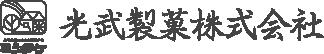 光武製菓株式会社