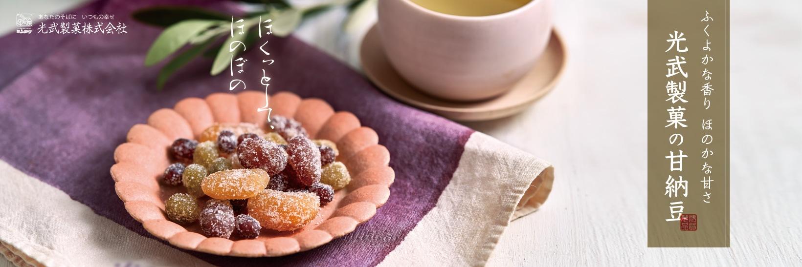 光武製菓の甘納豆