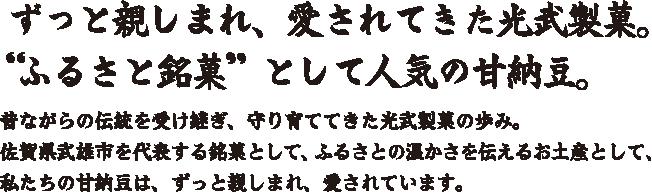 """ずっと親しまれ、愛されてきた光武製菓。""""ふるさと銘菓""""として人気の甘納豆。"""