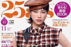11月号(9/28発売)「ハースト婦人画報社 25ans(ヴァンサンカン)」に、当店の慶希が掲載されました