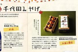 「アキメク!千代田」に、当店の慶希が掲載されました!
