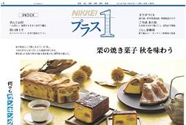 「日本経済新聞」に、当店の慶希が掲載されました!