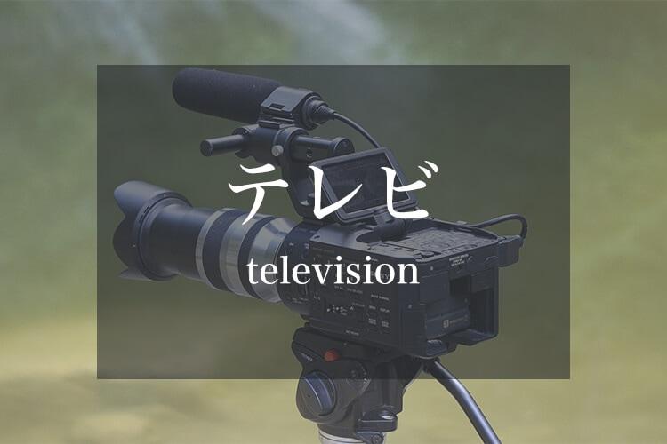<テレビ放映のお知らせ>「テレビ朝日『じゅん散歩』」に取り上げていただきました!
