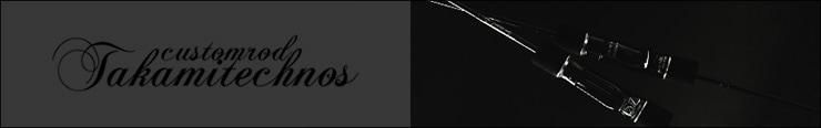 タカミテクノス:ソリッドカーボンの元祖オールハンドメイドカスタムロッド