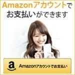 Amazonペイメントバナー