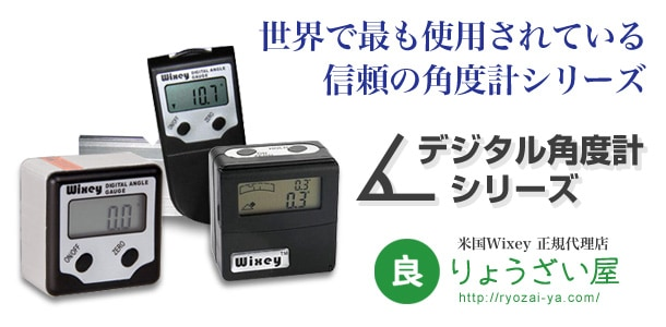 世界で最も使用されている信頼の角度計シリーズ りょうざい屋の「デジタル角度計シリーズ」