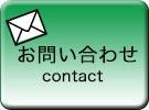 販売店・商社のお客様はこちらよりお問合せ下さい。電話でのお問合せは TEL:055-287-8642