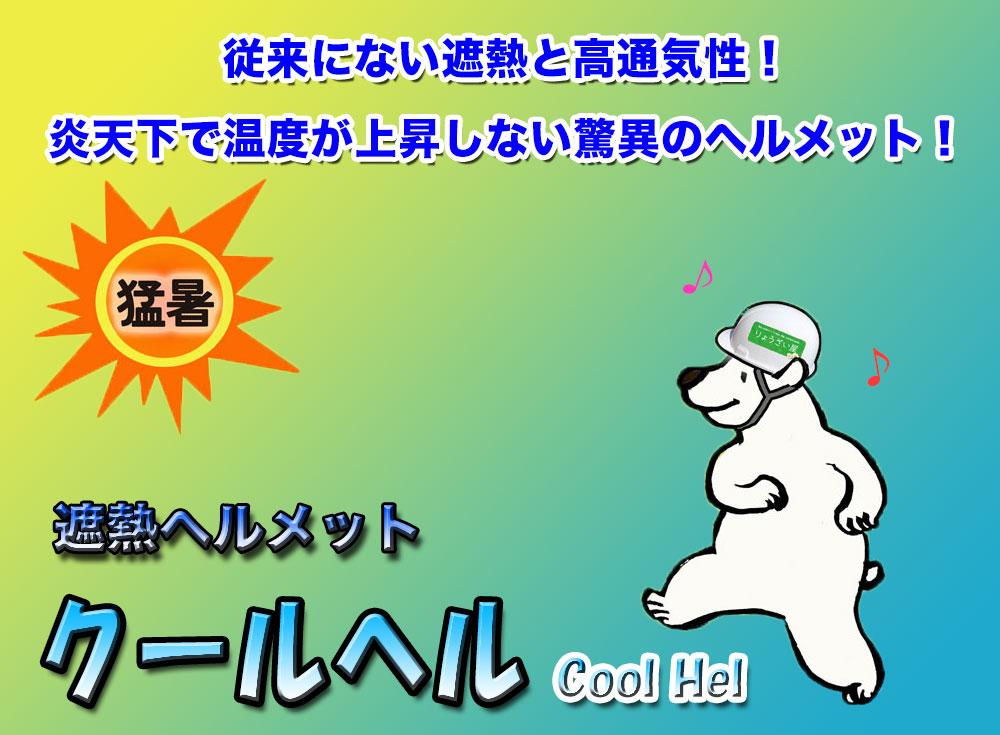 炎天下で温度が上昇しない遮熱ヘルメット(作業用)!クールヘル!作業・工事現場の熱中症対策に最適です!