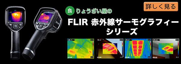 FLIRの赤外線サーモグラフィーシリーズのバナー画像