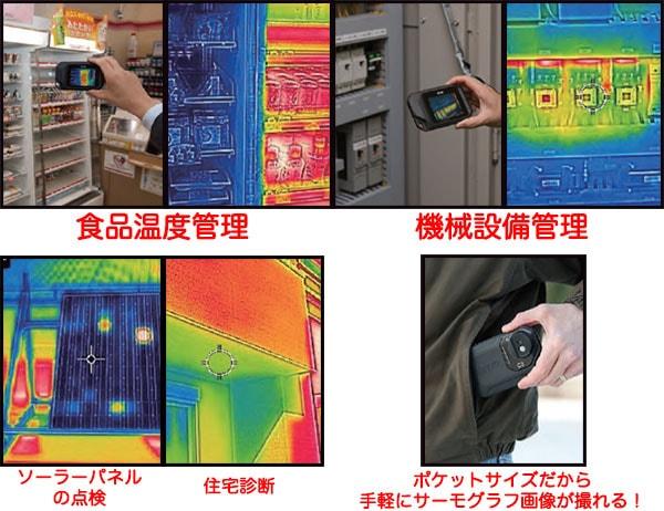 FLIR C2用途画像