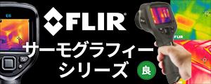 FLIRサーモグラフィーシリーズ