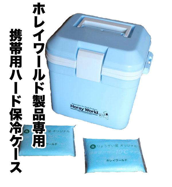 ホレイワールド製品専用携帯用保冷ケース