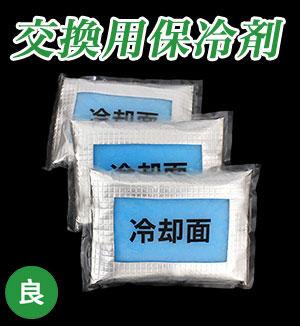 ホレイベストV3用交換用保冷剤画像