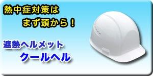 クールヘルボタン