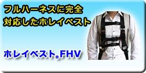 フルハーネス完全対応ベスト「ホレイベストFHV」ボタン