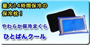 最大14時間保冷の保冷枕「ひとばんクール」ボタン