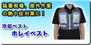 猛暑現場、屋外作業の熱中症対策・猛暑対策に保冷ベスト「ホレイベスト」ボタン