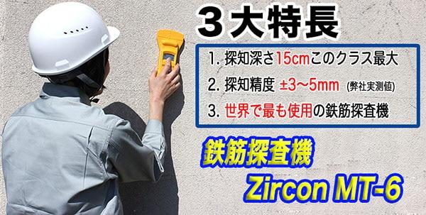 鉄筋探査機 Zircon MT-6。コンクリート・鉄筋探査機。分厚いコンクリート壁内の鉄筋を素早く探知。鉄と鉄以外の金属を区別して、標的までの深さを表示(15cmまで)