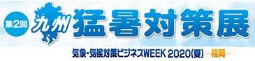 九州猛暑対策展バナー