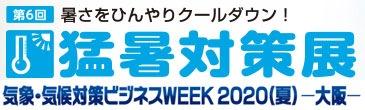 大阪猛暑対策展バナー