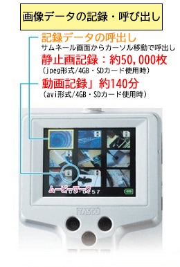 SD保存工業用内視鏡プロ41 使用画面