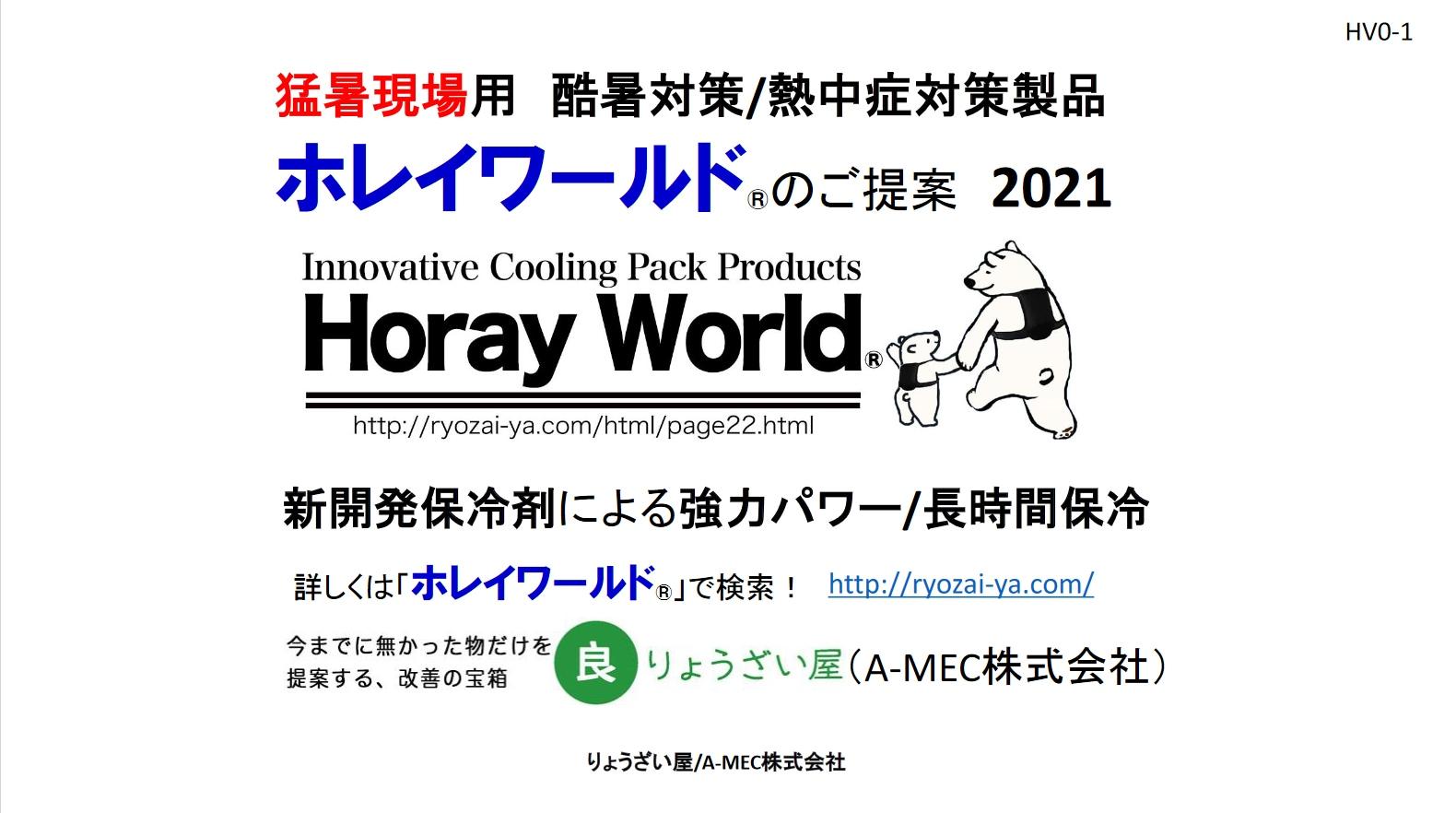 2021年 技術提案資料 ホレイワールド/ホレイベスト