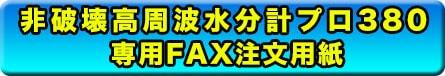 非破壊高周波水分計プロ380専用FAX注文用紙ボタン
