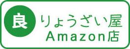 りょうざい屋Amazon店バナー