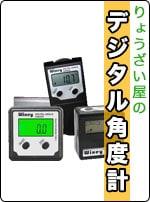 デジタル角度計、デジタル水平器シリーズへのリンク