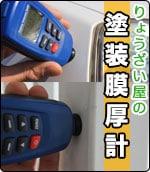 塗装膜厚計へのリンクボタン。塗装の膜厚がワンタッチ測定!