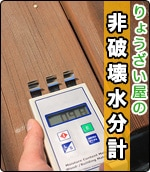水分計プロ380へのリンクボタン。