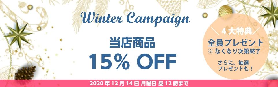 ベルマン化粧品アメニックス15%OFFキャンペーン開催中