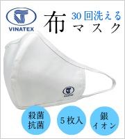 30回洗えて繰り返し使える布マスク VINATEX ベトナム製 布マスク
