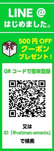 LINEお友達登録で500円OFFクーポンプレゼント