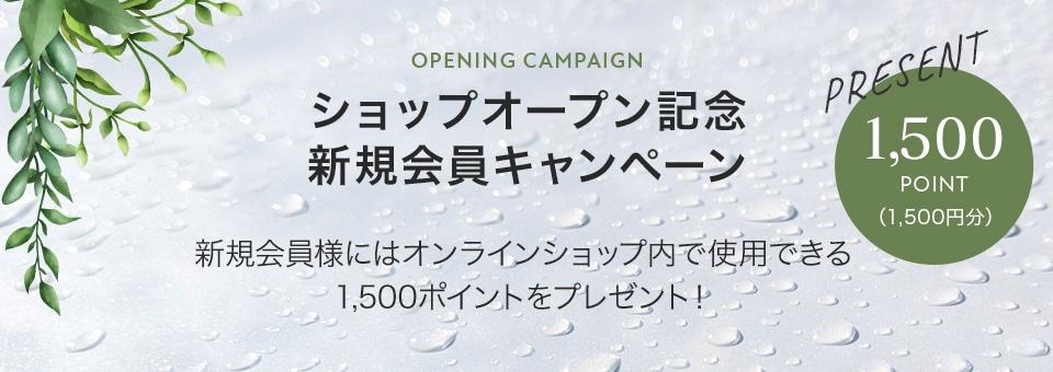 ショップオープンキャンペーン