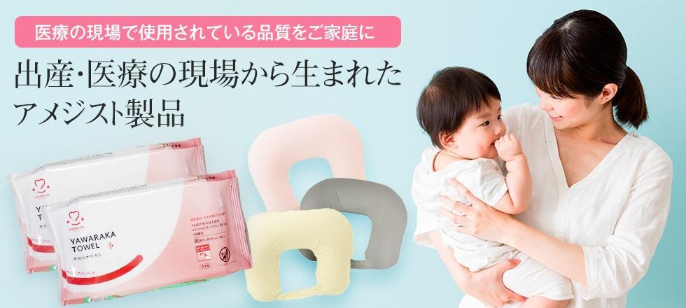 出産・医療用品のアメジスト公式ショップ