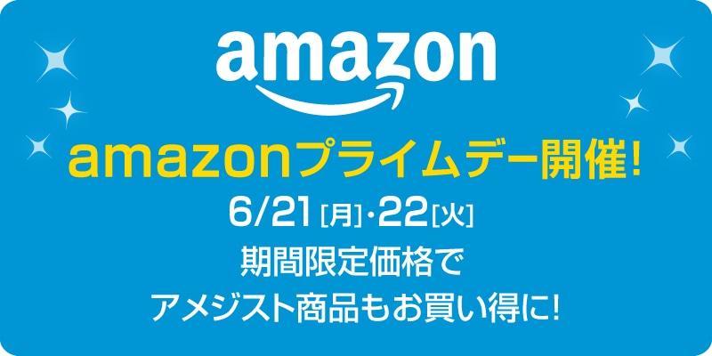 AMAZON PLIME DAY!
