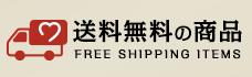 送料無料の商品