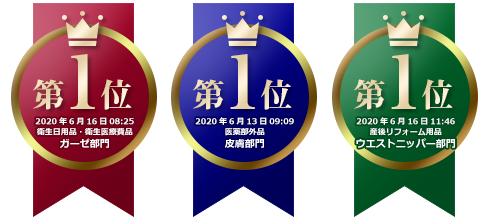 3部門第一位獲得3冠達成