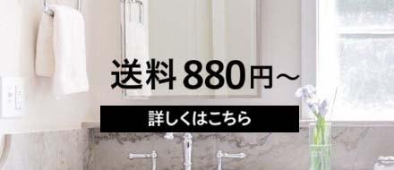 送料880円〜